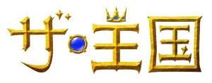 ザ・王国ロゴ_A